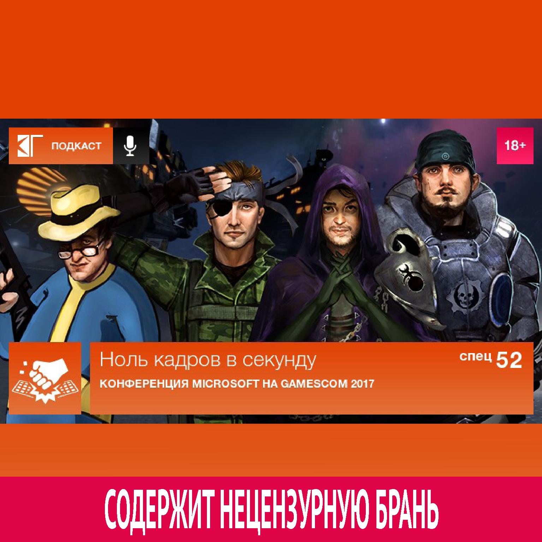Михаил Судаков Спецвыпуск 52: Конференция Microsoft на Gamescom 2017 михаил судаков спецвыпуск 39 самые важные игры