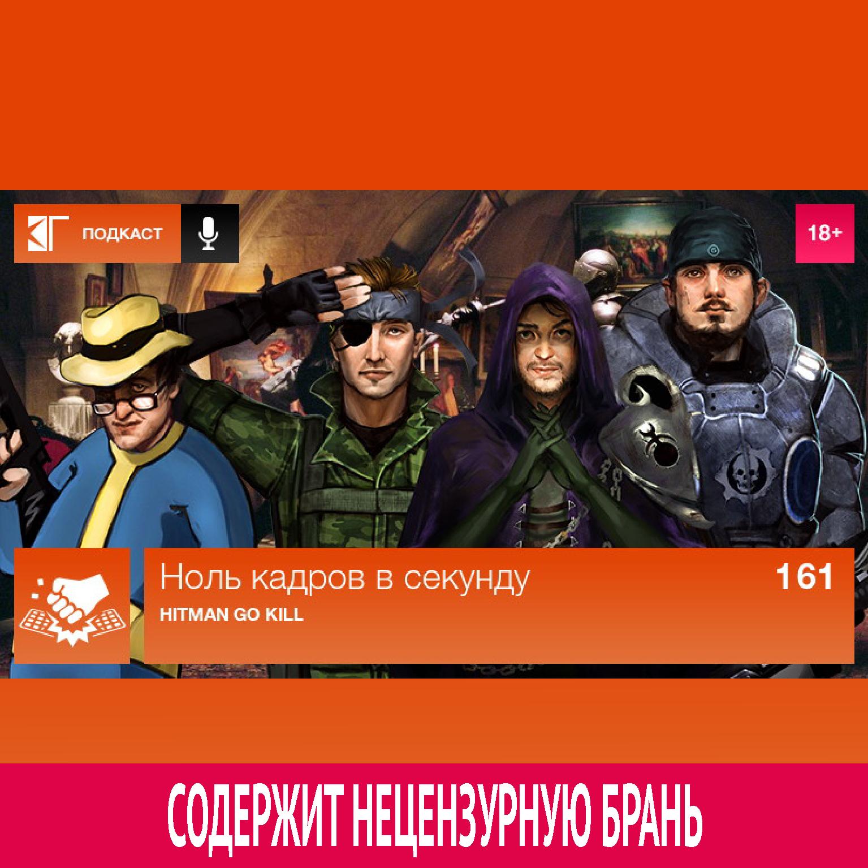 Михаил Судаков Выпуск 161: Hitman Go Kill отсутствует kill time нарисуй 100 котов выпуск 1