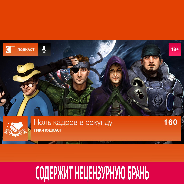 цена на Михаил Судаков Выпуск 160: Гик-подкаст