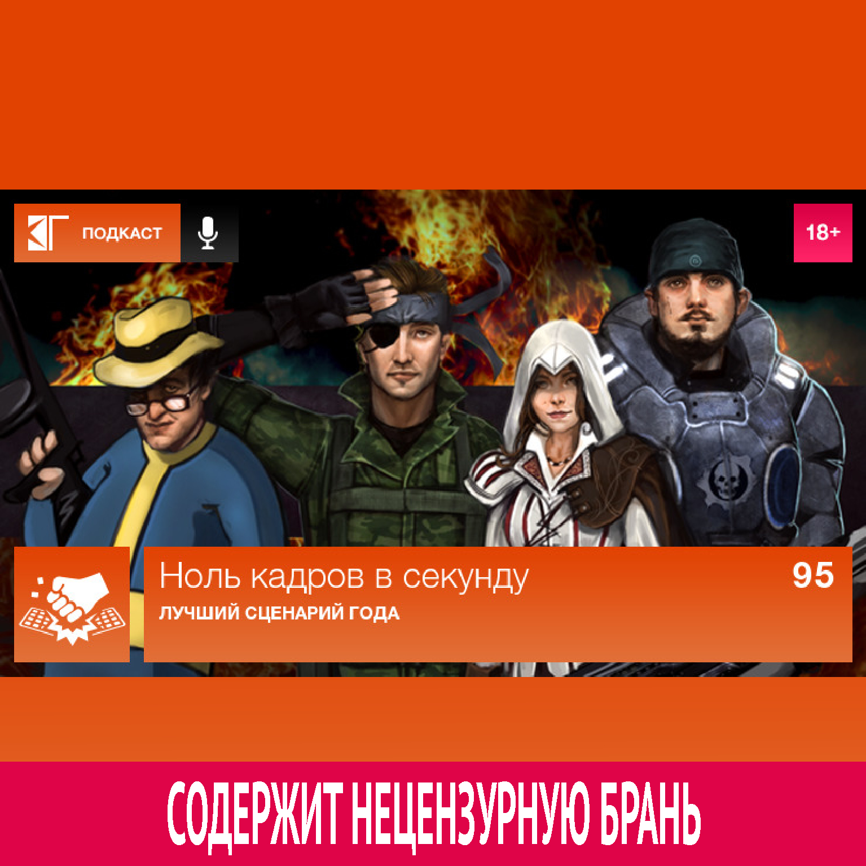 Михаил Судаков Выпуск 95: Лучший сценарий года цены онлайн