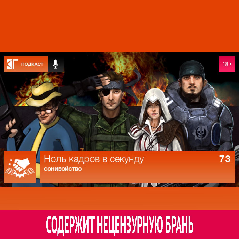 цена на Михаил Судаков Выпуск 73: Сонибойство