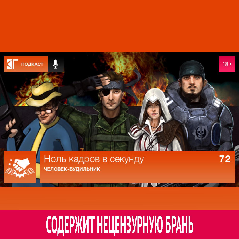 Михаил Судаков Выпуск 72: Человек-будильник цены онлайн