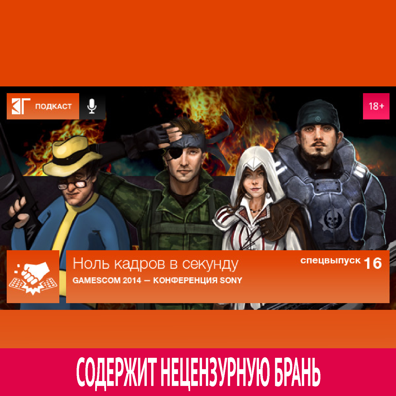 Спецвыпуск 16: Gamescom 2014 — Конференция Sony