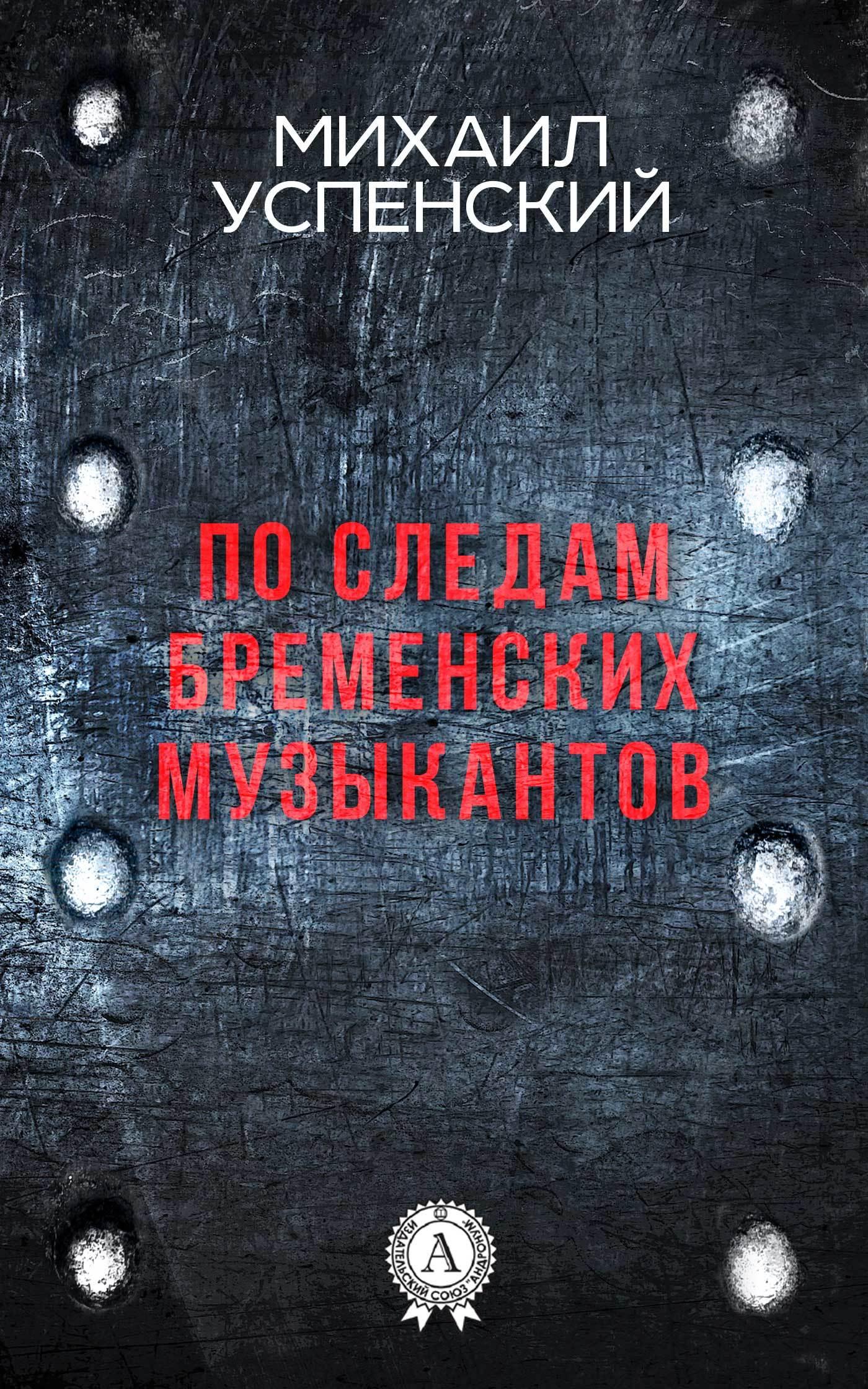 Михаил Успенский По следам Бременских музыкантов блажь