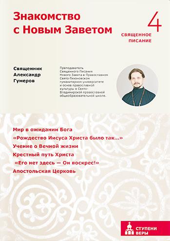 Священник Александр Гумеров Знакомство с Новым Заветом. Четвертая ступень. Священное Писание