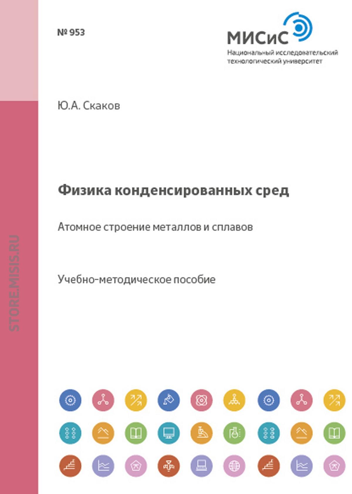 Юрий Скаков Физика конденсированных сред. Атомное строение металлов и сплавов