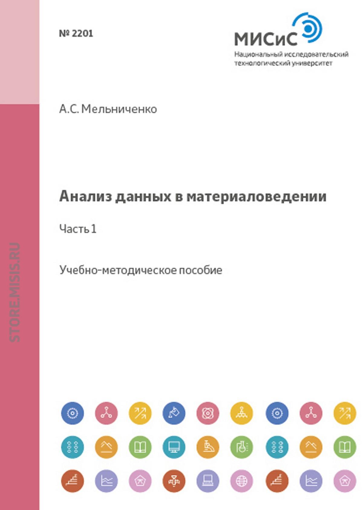 А. С. Мельниченко Анализ данных в материаловедении. Часть 1 все цены