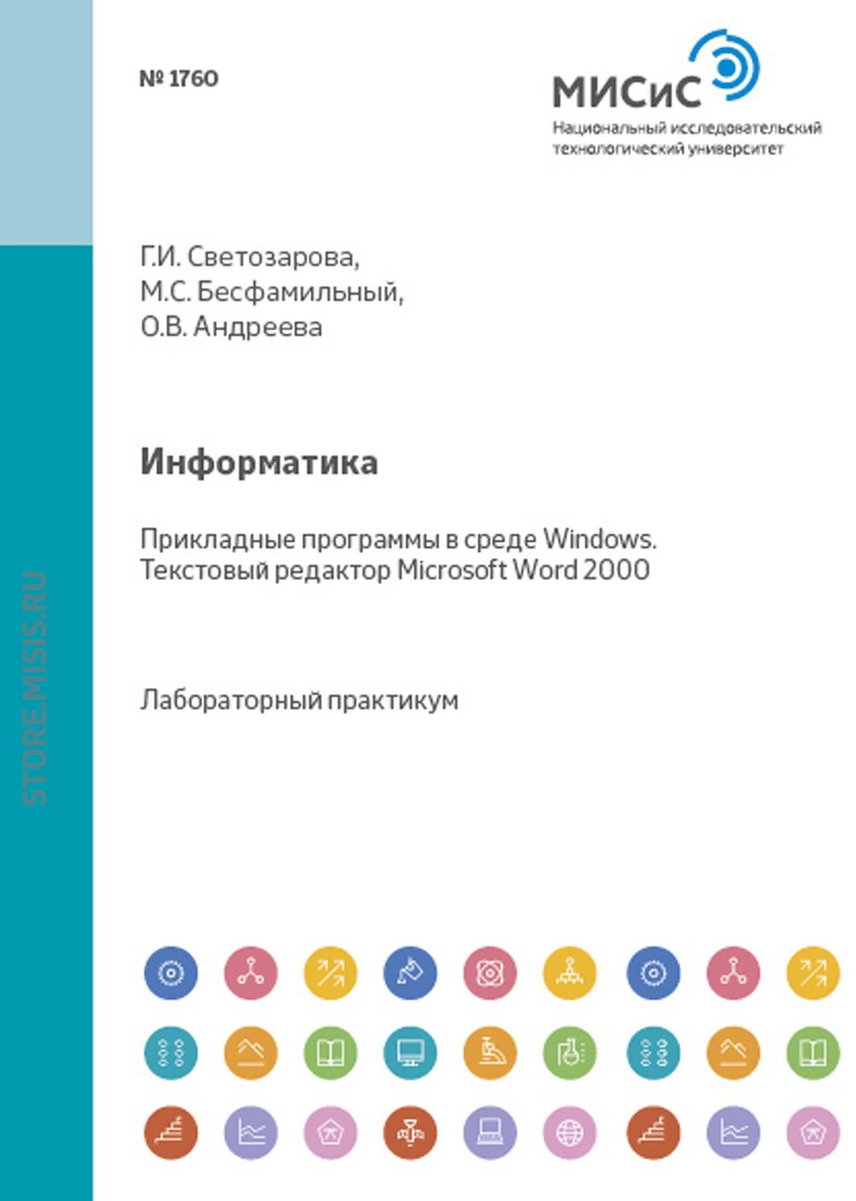 все цены на Ольга Андреева Информатика. Прикладные программы в среде Windows. Текстовый редактор Microsoft Word 2000 онлайн