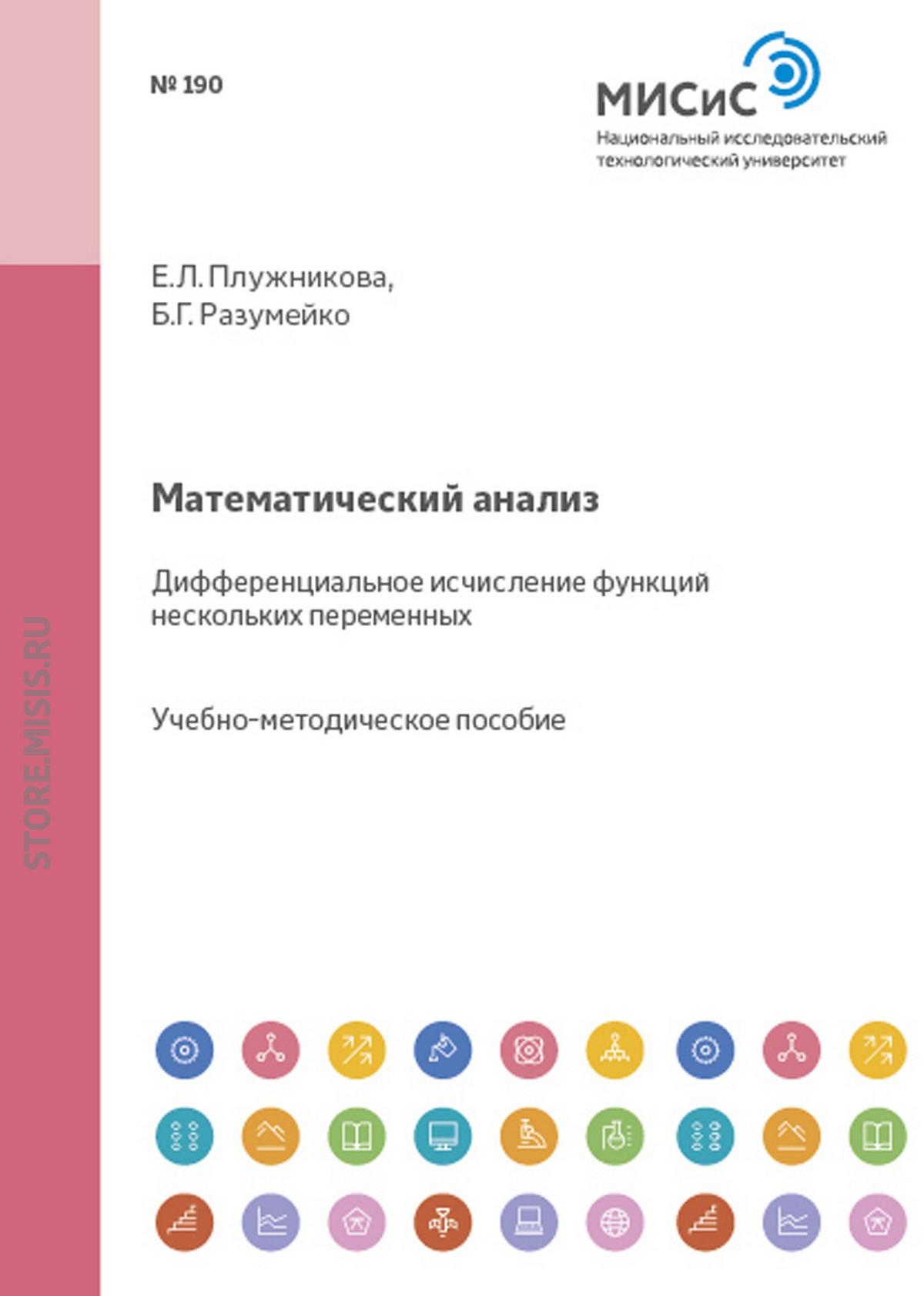 Е. Л. Плужникова Математический анализ. Дифференциальное исчисление функций нескольких переменных недорого