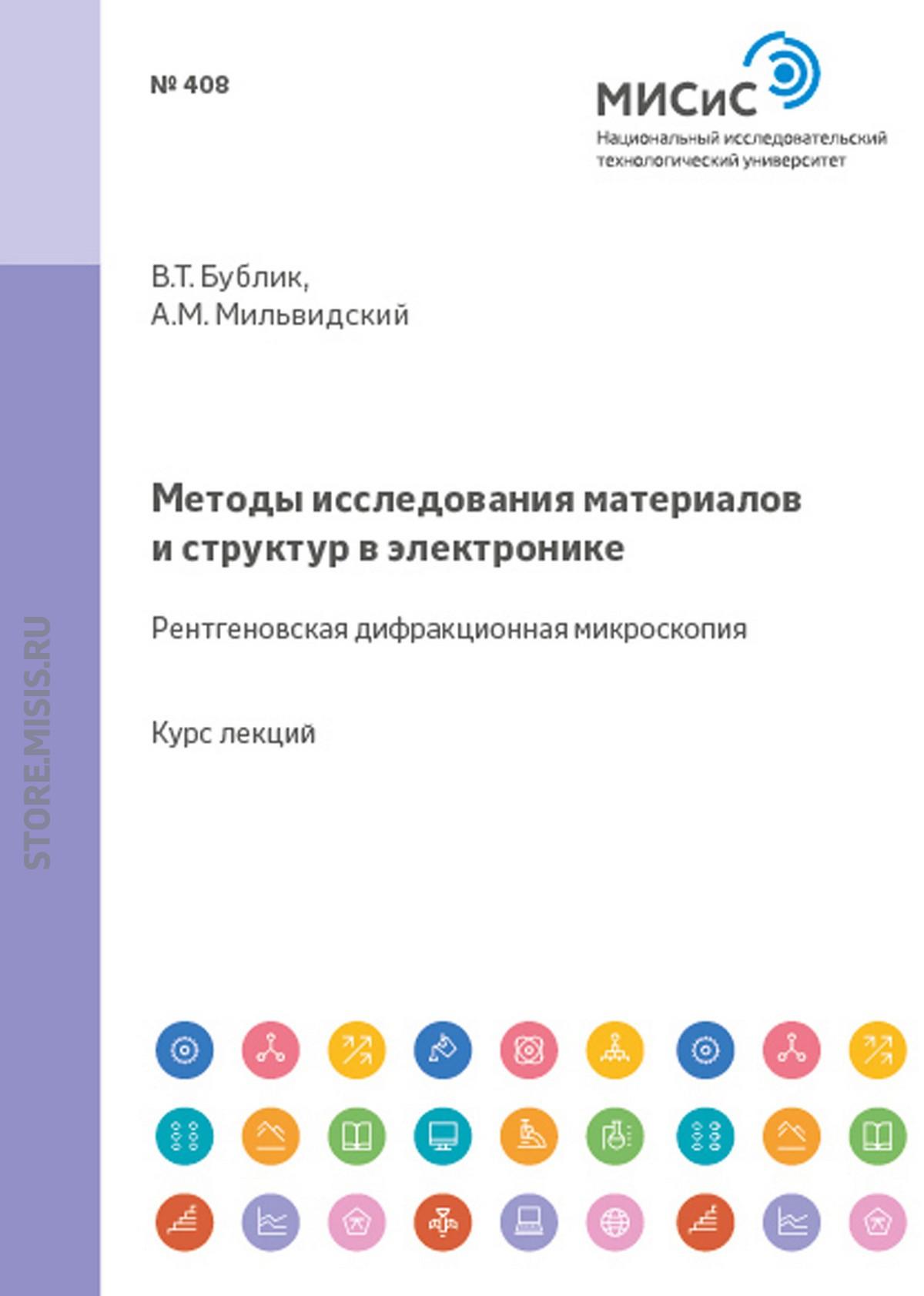 Владимир Бублик Методы исследования материалов и структур в электронике. Рентгеновская дифракционная микроскопия