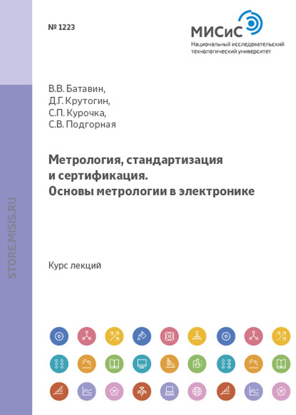 Дмитрий Крутогин Метрология, стандартизация и сертификация. Основы метрологии в электронике