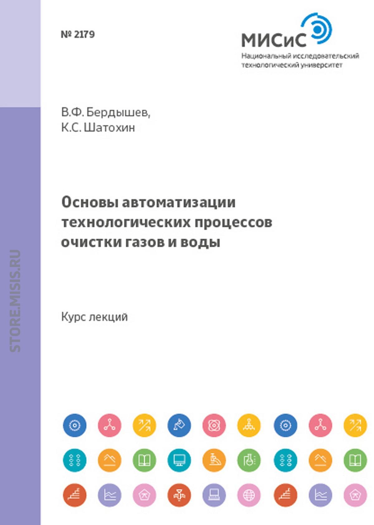 Константин Шатохин Основы автоматизации технологических процессов очистки газов и воды