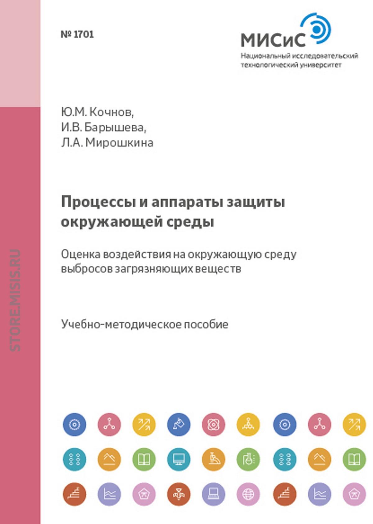 Ирина Барышева Процессы и аппараты защиты окружающей среды. Оценка воздействия на окружающую среду выбросов загрязняющих веществ стурман в оценка воздействия на окружающую среду учебное пособие