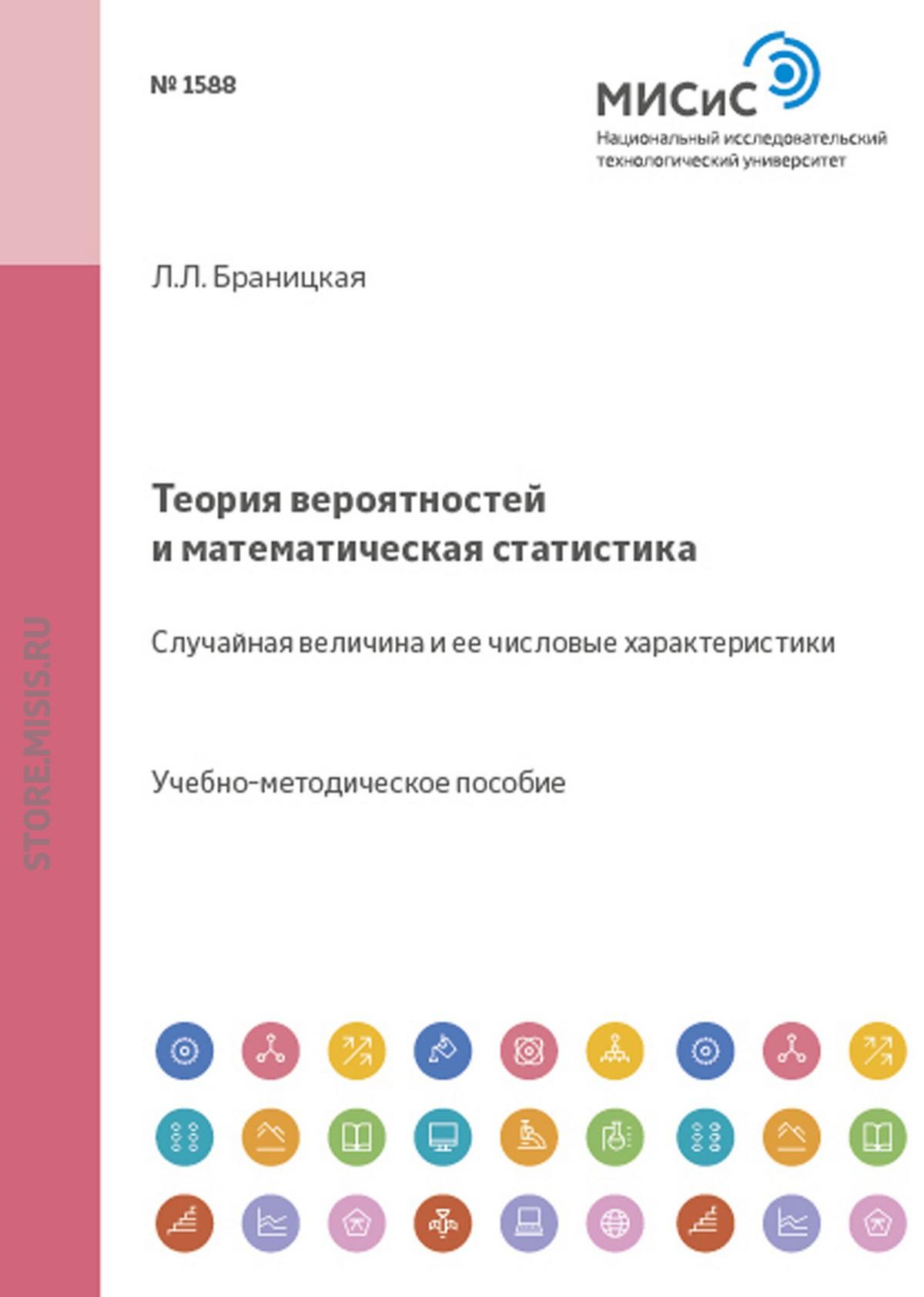 Лидия Браницкая Теория вероятностей и математическая статистика. Случайная величина и ее числовые характеристики цена
