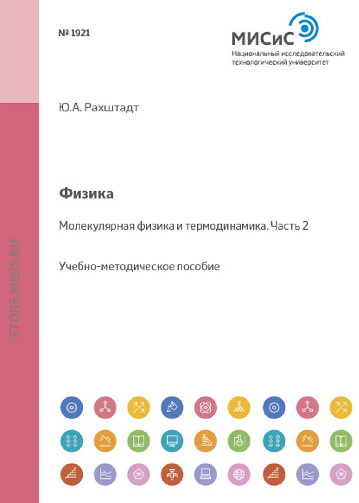 Юрий Рахштадт Физика. Молекулярная физика и термодинамика. Часть 2 цена