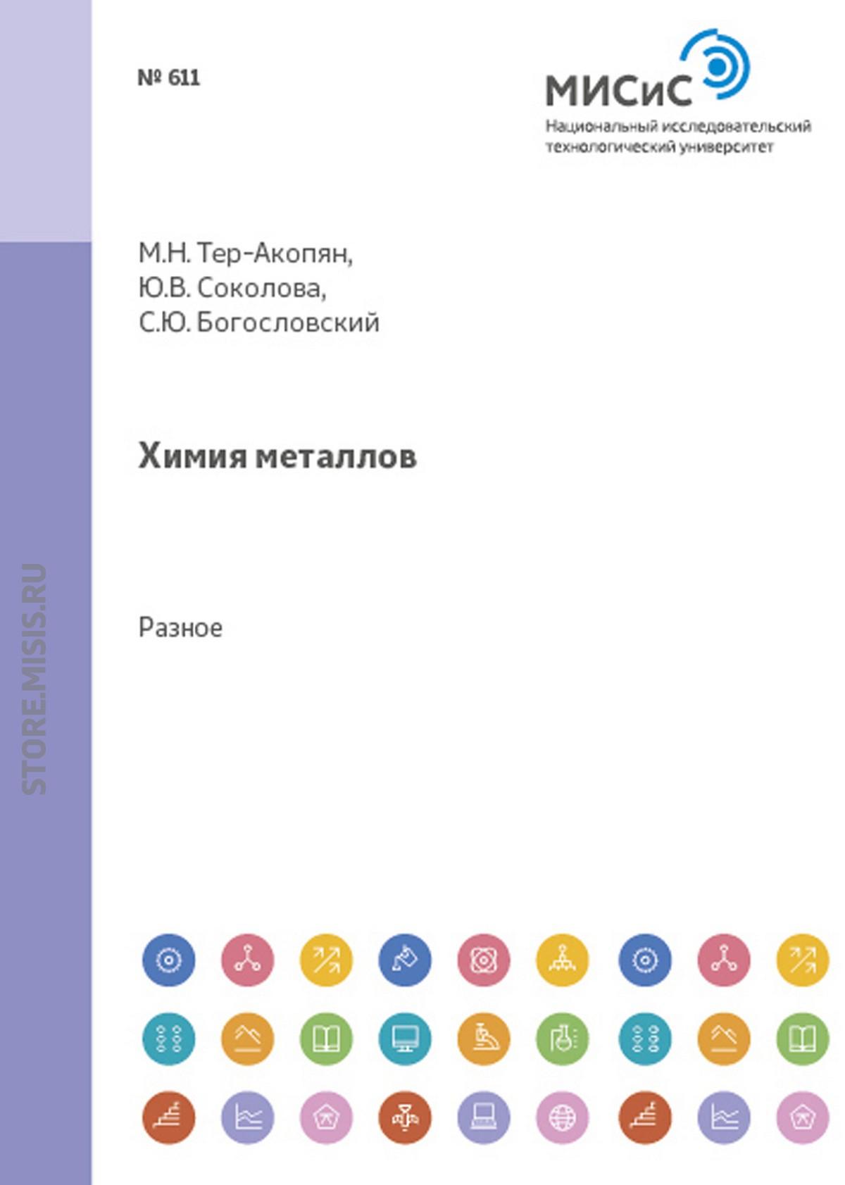 Марина Тер-Акопян Химия металлов. Типовые экзаменационные билеты по неорганической химии с в стаханова общая химия типовые экзаменационные билеты по неорганической химии