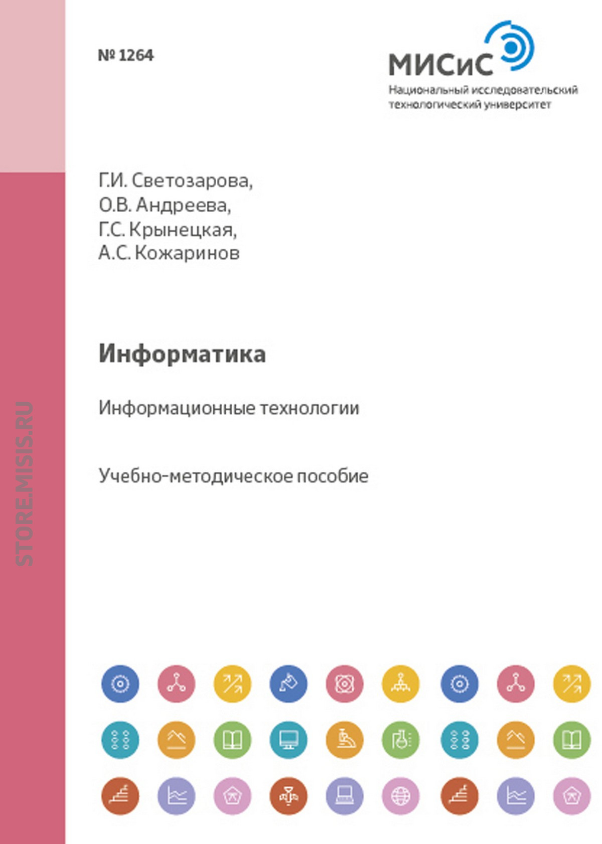 Ольга Андреева Информатика. Информационные технологии