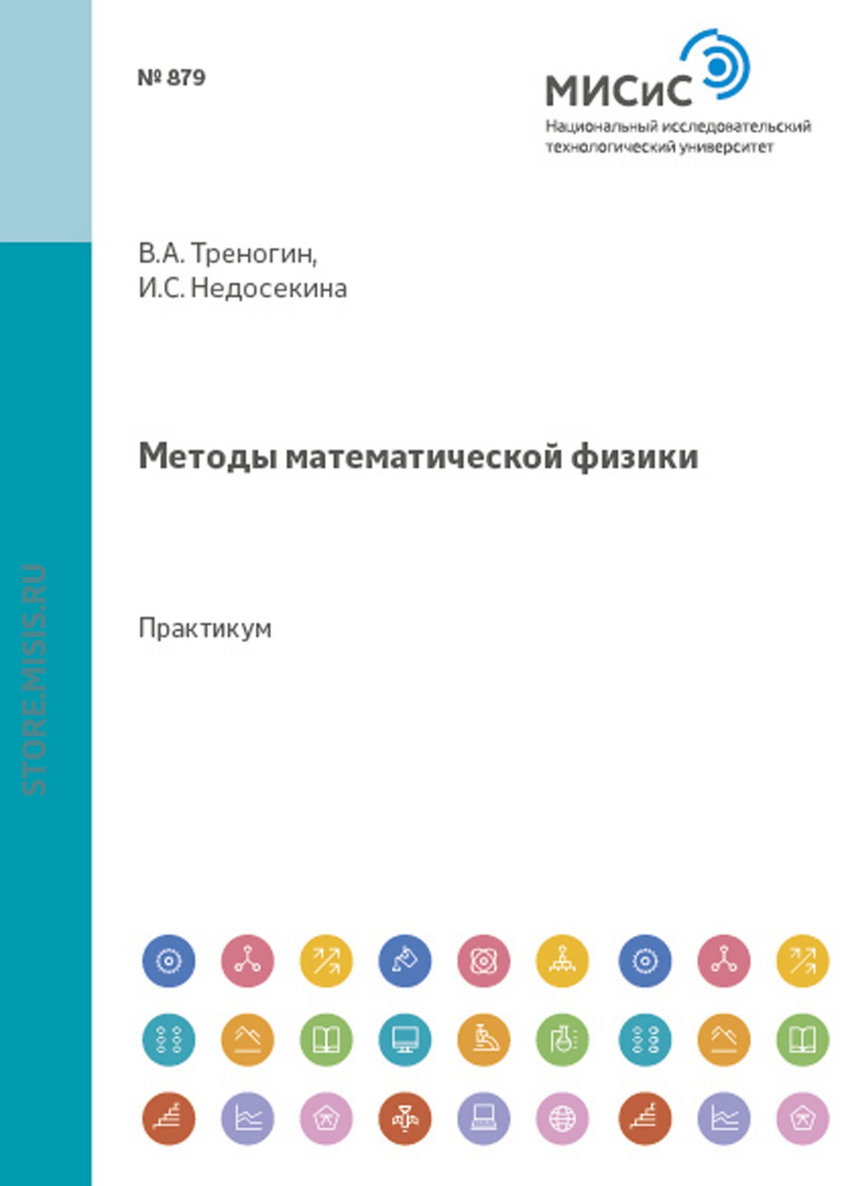 Владилен Треногин Методы математической физики цены