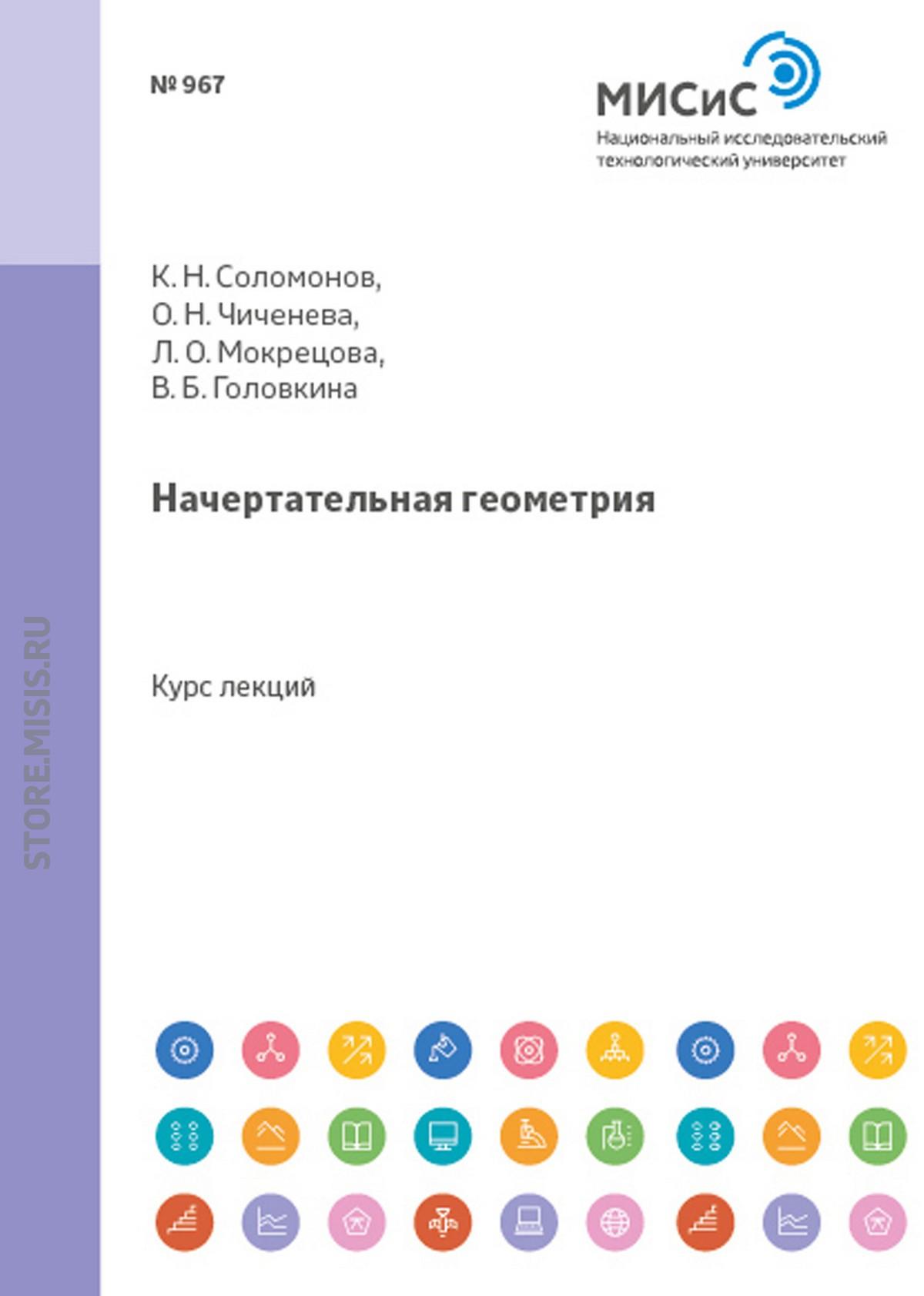 Ольга Чиченева Начертательная геометрия волошин челпан э начертательная геометрия инженерная графика