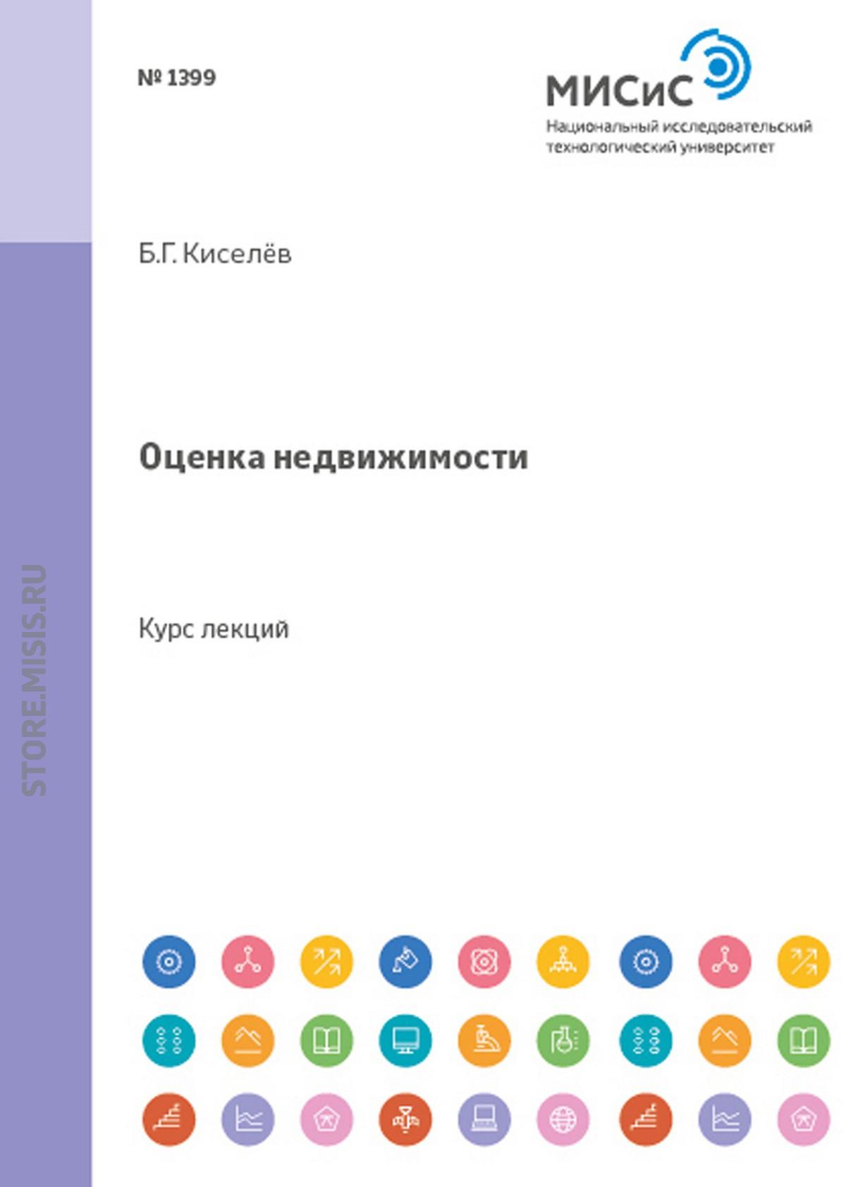 Борис Киселёв Оценка недвижимости
