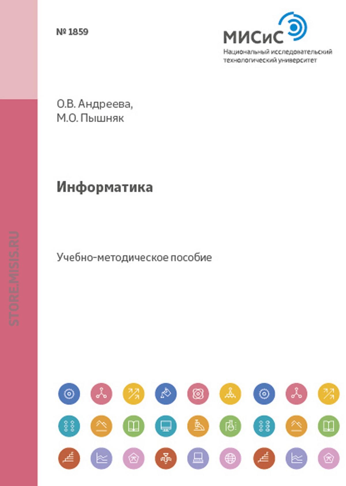 Ольга Андреева Информатика андреева и сост уроки решения задач развивающее пособие