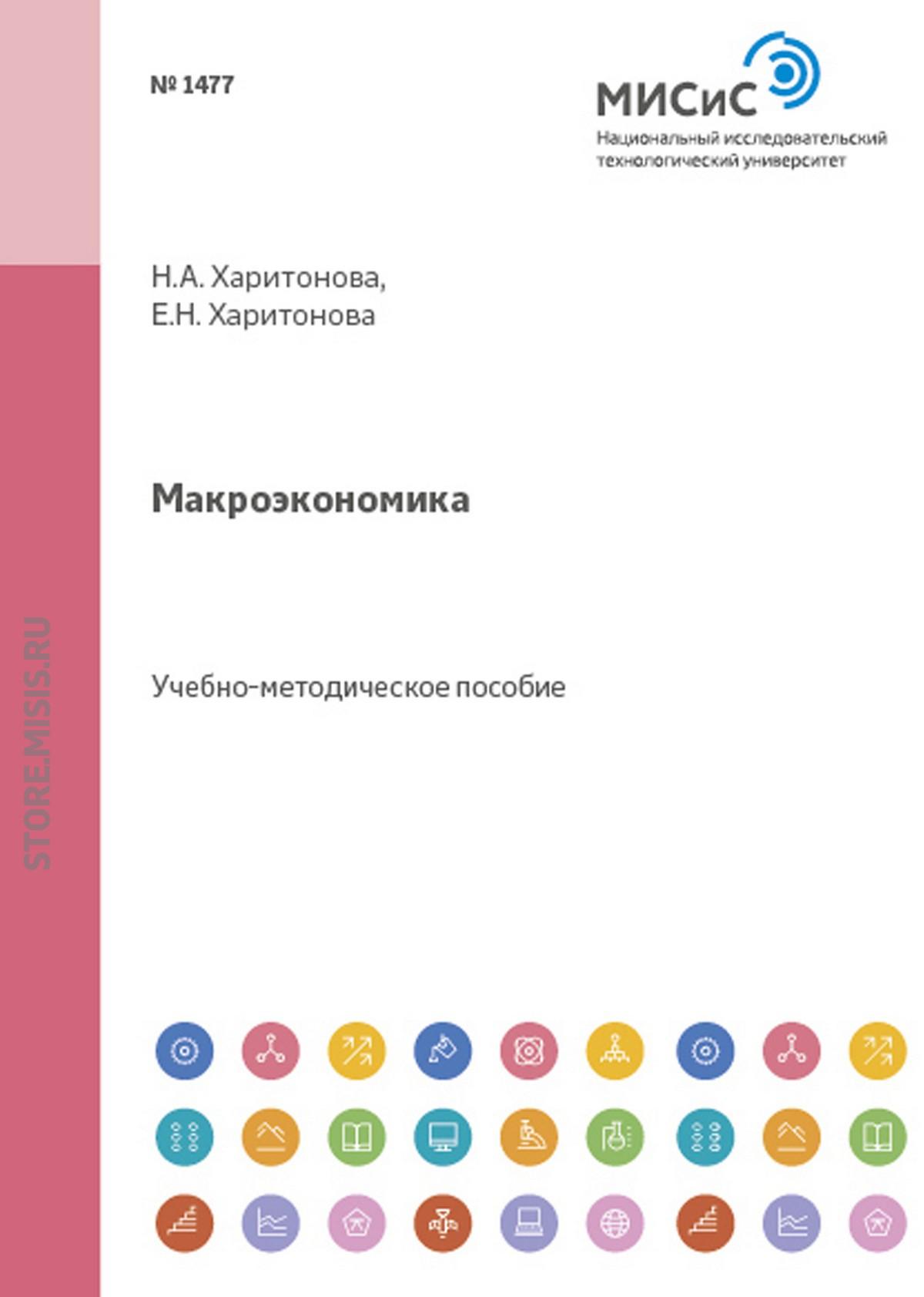 Наталия Харитонова Макроэкономика бабаев ю ред бухгалтерский учет анализ и аудит внешнеэконом деятельности
