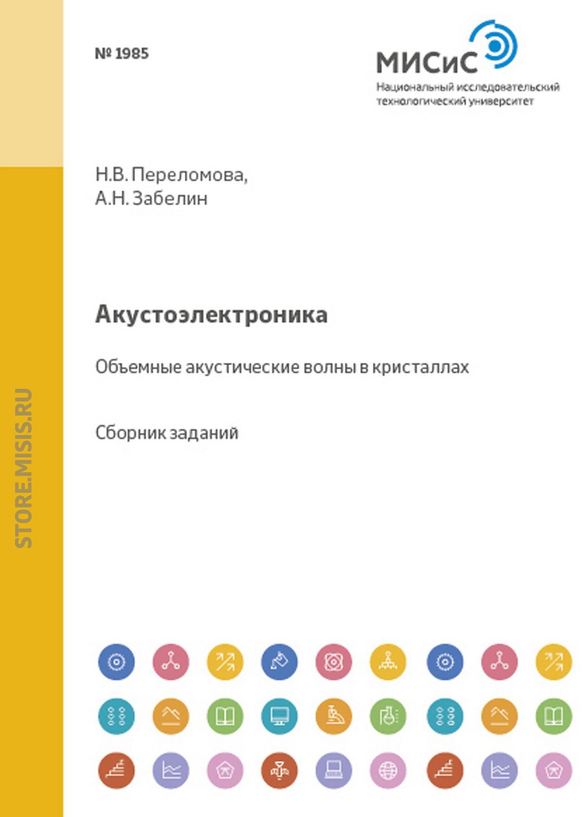 Алексей Забелин Акустоэлектроника. Объемные лны в кристаллах