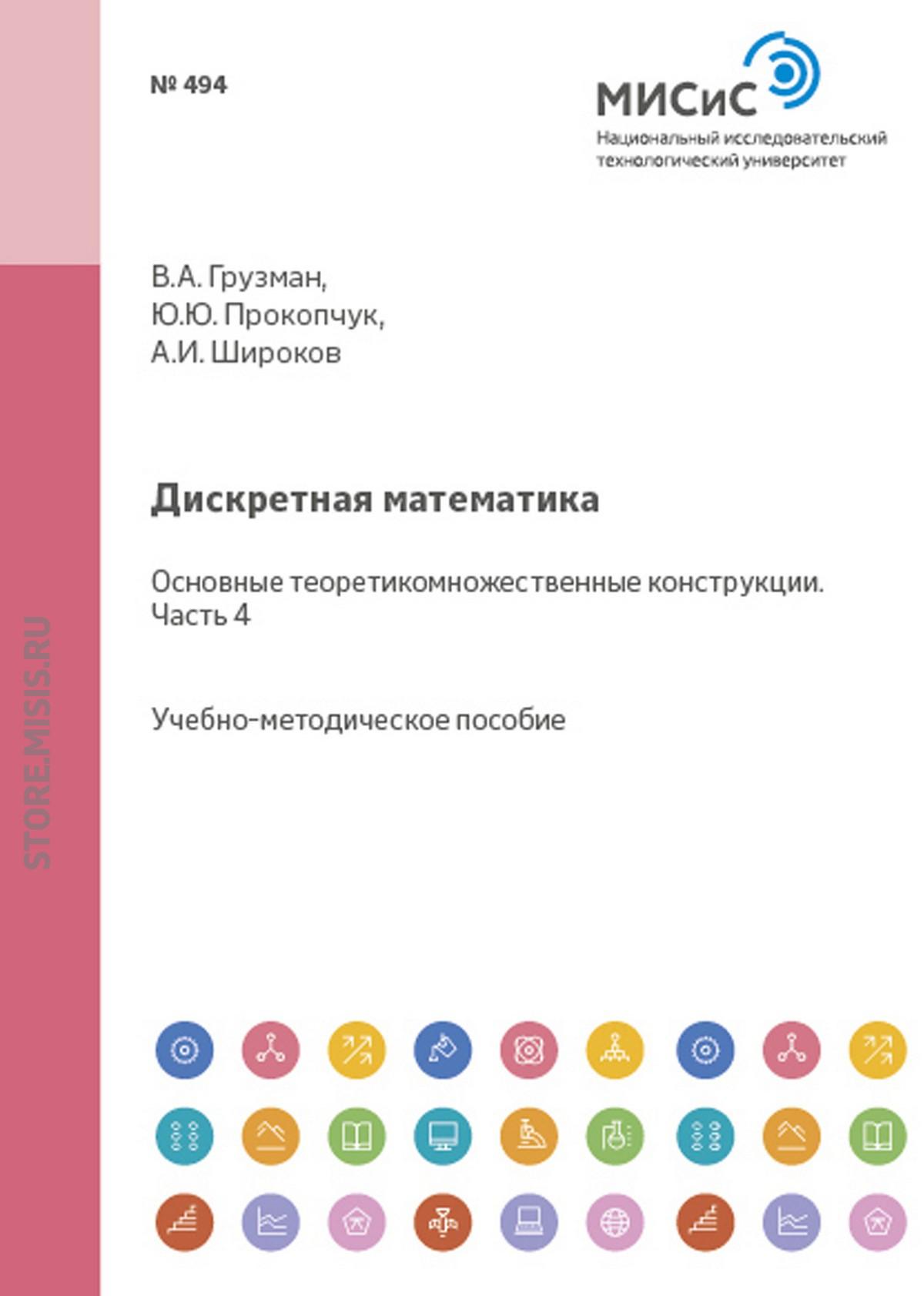 А. И. Широков Дискретная математика. Основные теоретико-множественные конструкции. Часть IV цена