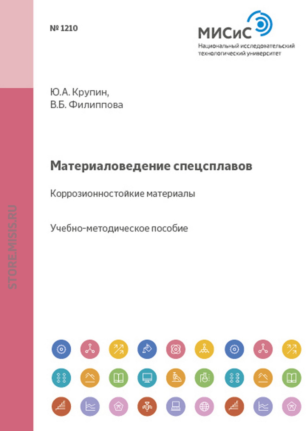 Юрий Крупин Материаловедение спецсплавов. Коррозионностойкие материалы