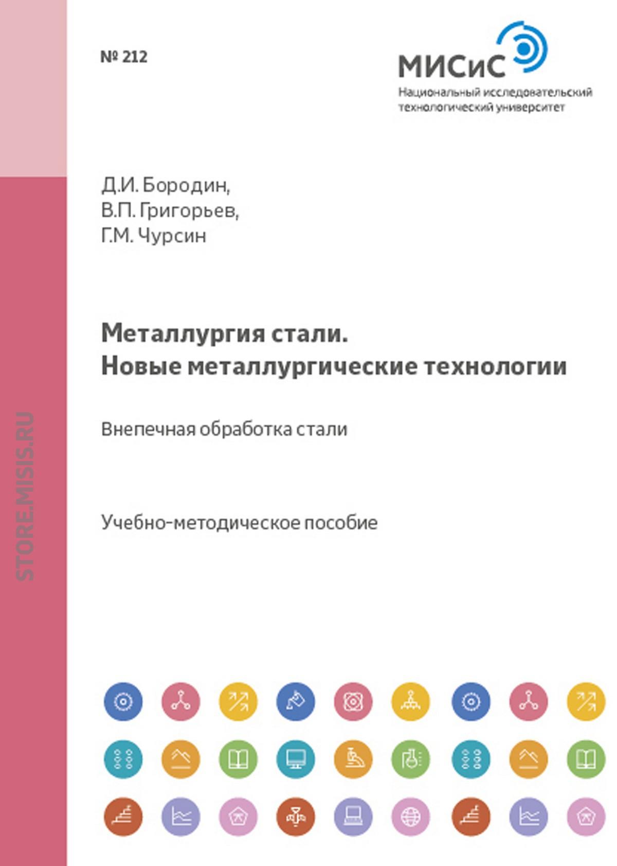 Геннадий Чурсин Металлургия стали. Новые металлургические технологии. Внепечная обработка стали