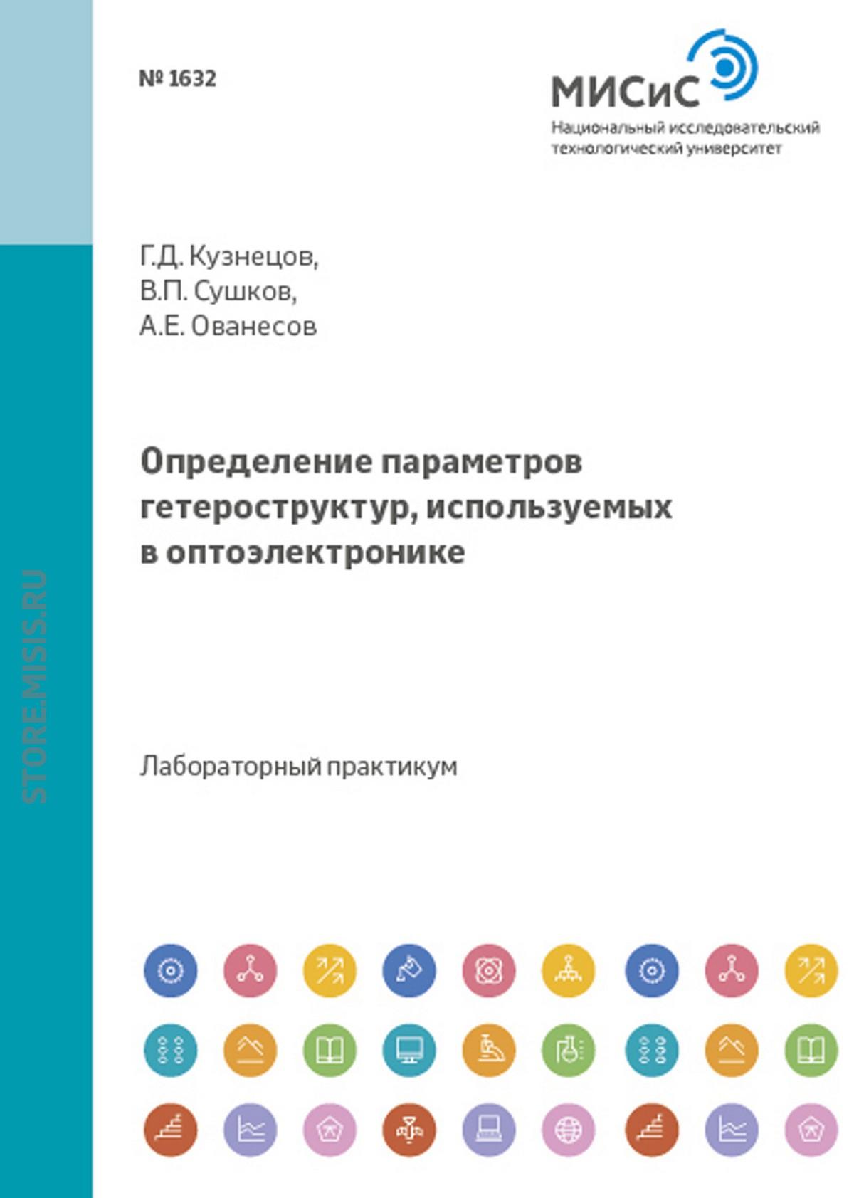 Геннадий Кузнецов Определение параметров гетероструктур, используемых в оптоэлектронике