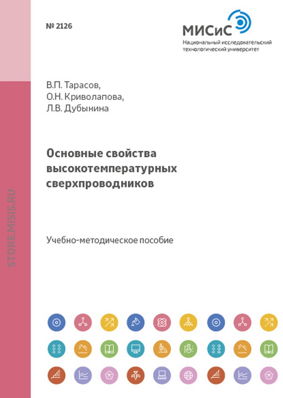 К. И. Таперо Основные свойства высокотемпературных сверхпроводников сверхзадача для сверхпроводников