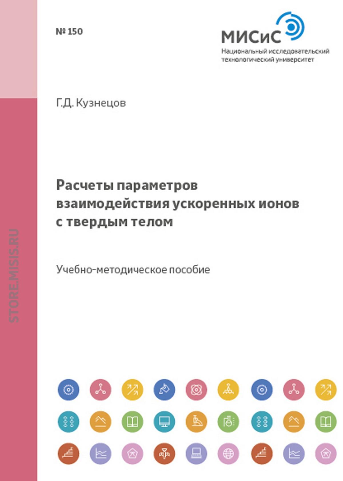 Геннадий Кузнецов Расчеты параметров взаимодействия ускоренных ионов с твердым телом анатолий чеканов расчеты и обеспечение надежности электронной аппаратуры
