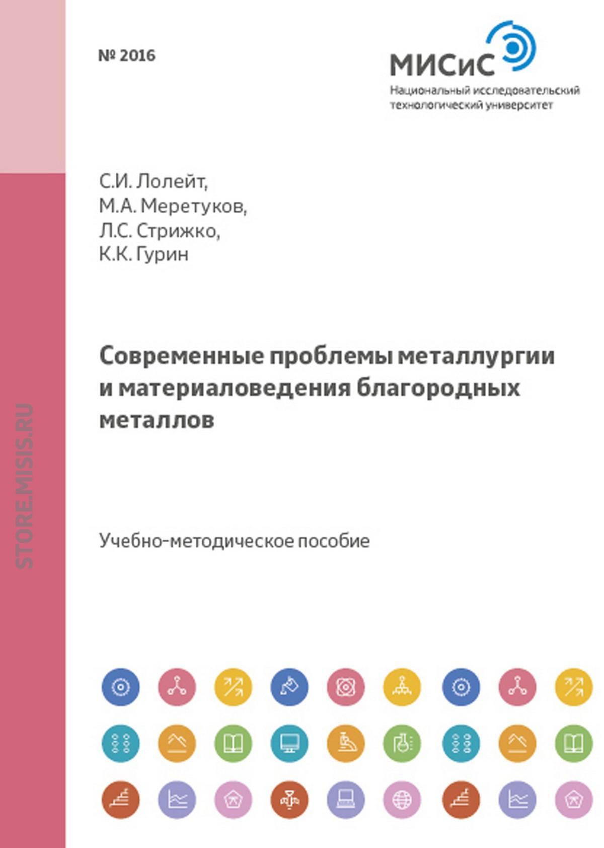 Леонид Стрижко Современные проблемы металлургии и материаловедения благородных металлов