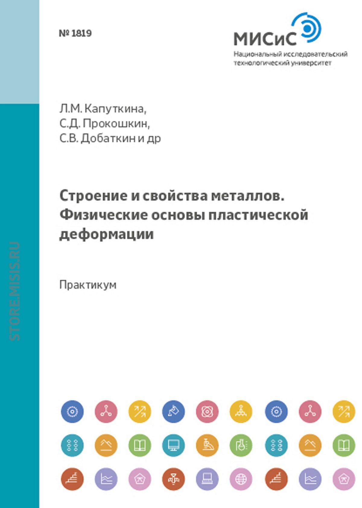Людмила Капуткина Строение и свойства металлов. Физические основы пластической деформации все цены