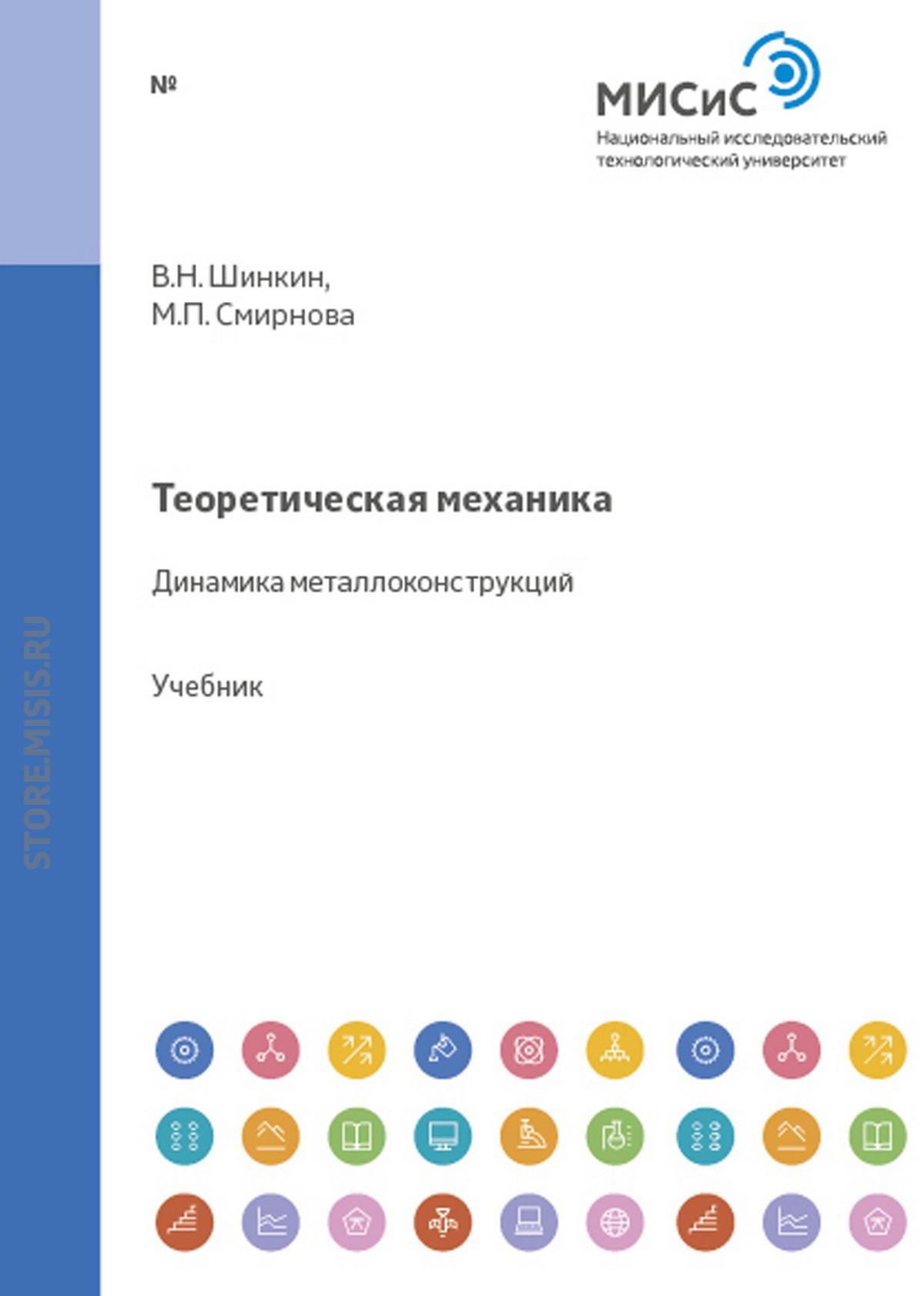 В. Н. Шинкин Теоретическая механика. Динамика металлоконструкций