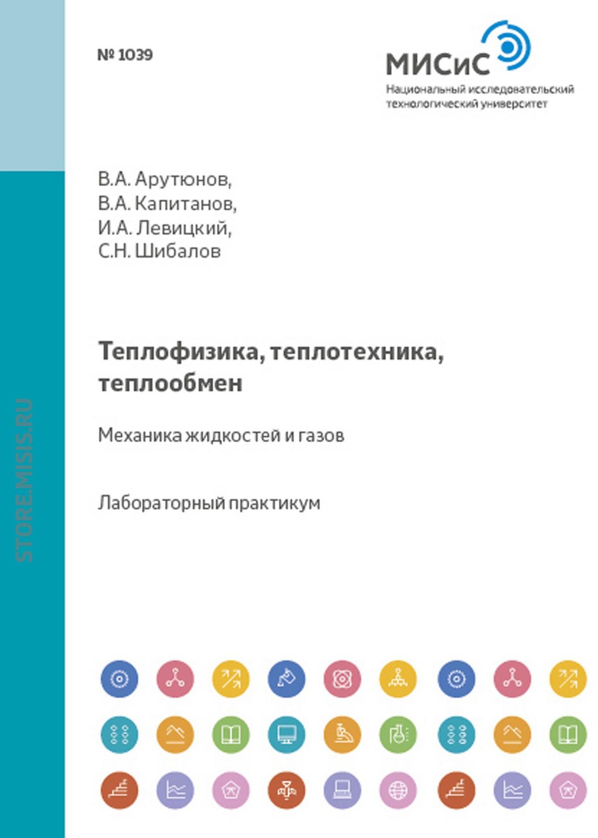 Владимир Арутюнов Теплофизика, теплотехника, теплообмен. Механика жидкостей и газов сергей крупенников теплофизика и теплотехника теплофизика