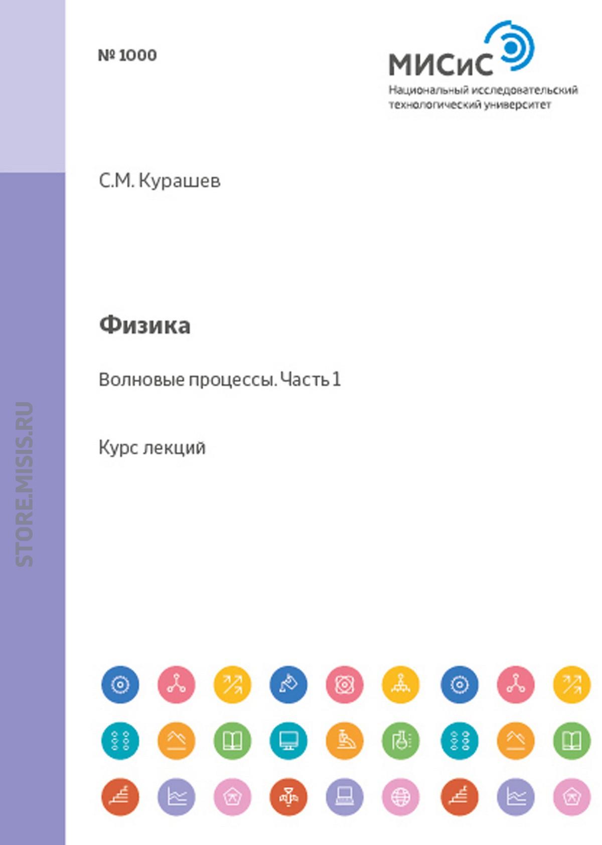 Сергей Курашев Физика. Волновые процессы. Часть 1 цена