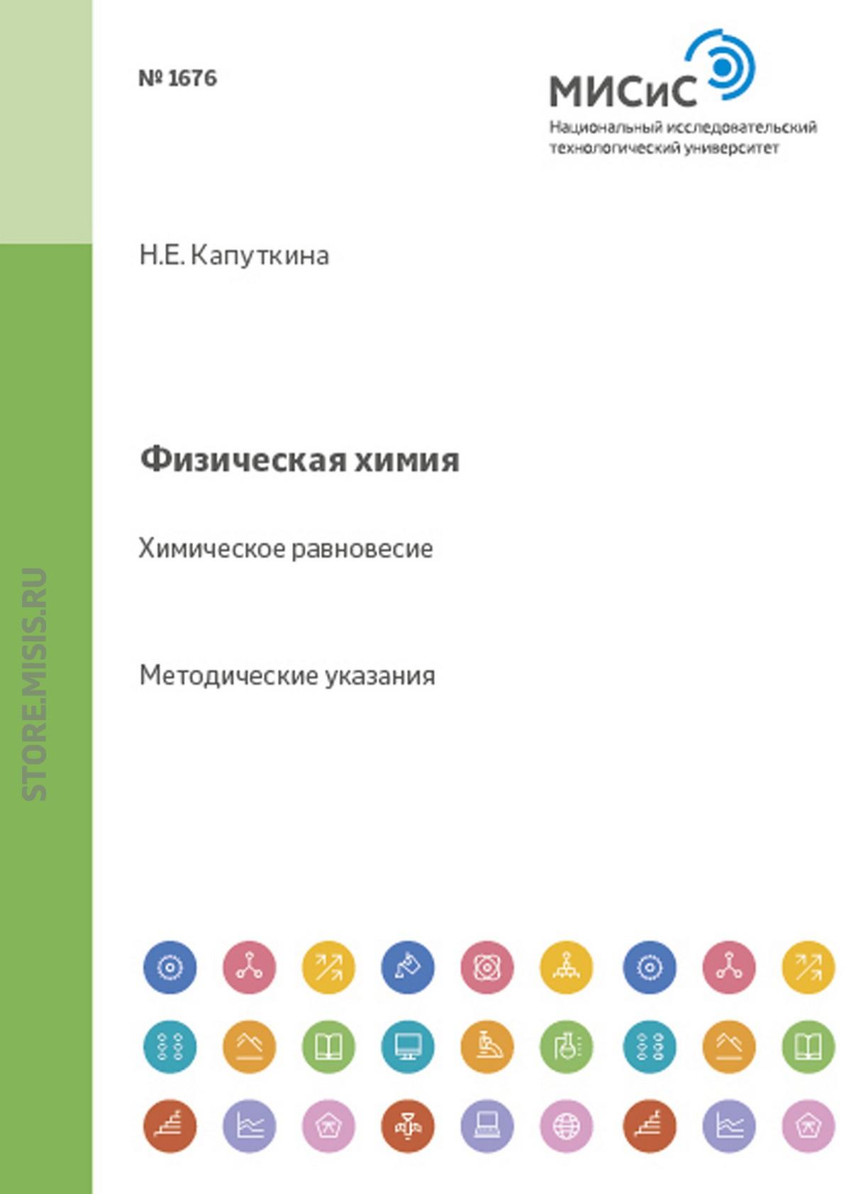 Наталия Капуткина Физическая химия. Химическое равновесие физическая и коллоидная химия руководство к практическим занятиям