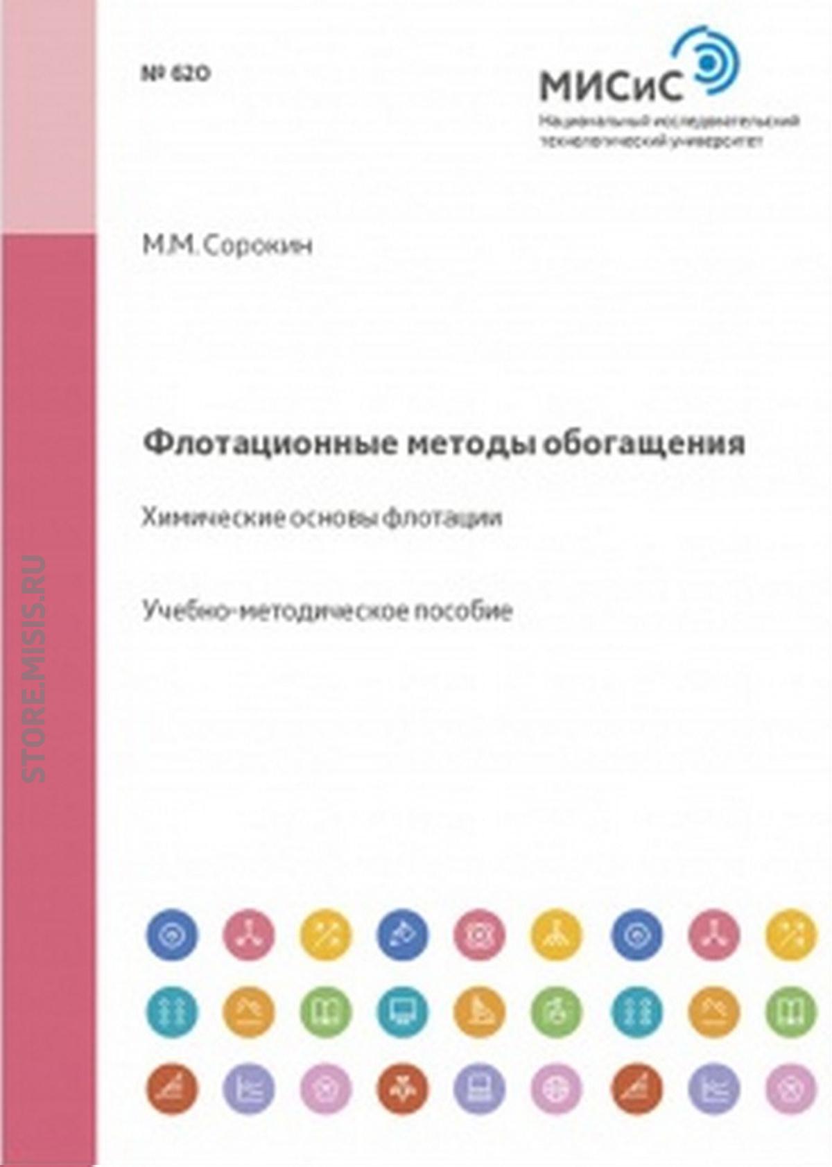 Михаил Сорокин Флотационные методы обогащения. Химические основы флотации