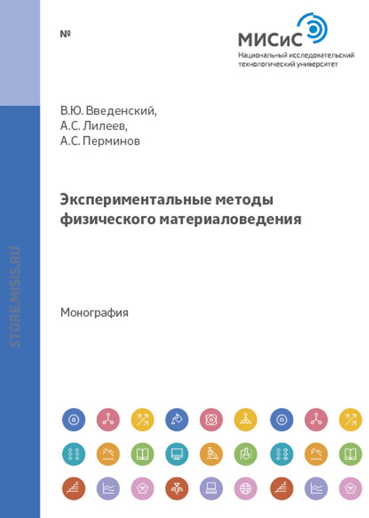 В. Ю. Введенский Экспериментальные методы физического материаловедения