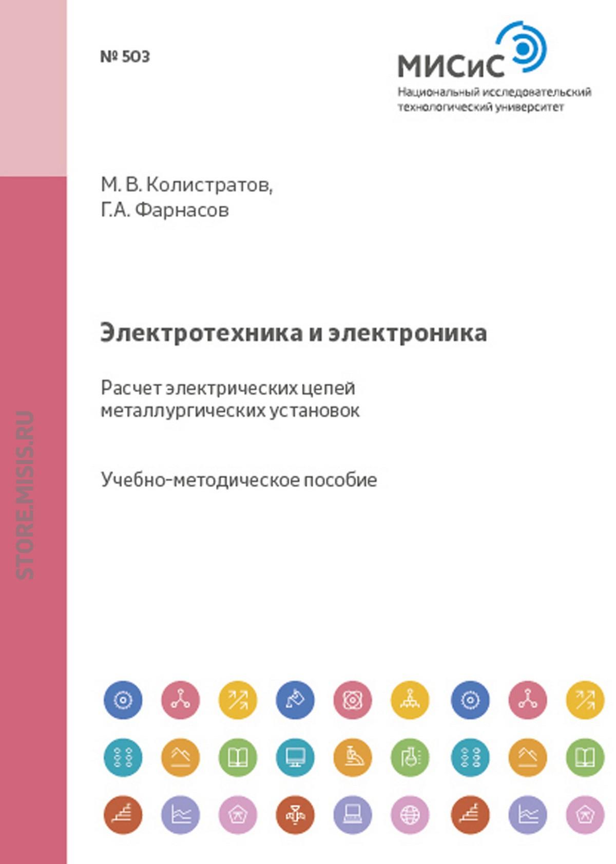 Геннадий Фарнасов Электротехника и электроника. Расчет электрических цепей металлургических установок путешествие электроника читать