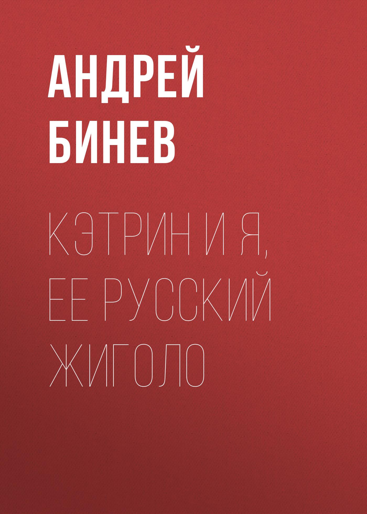 цена Андрей Бинев Кэтрин и я, ее русский жиголо онлайн в 2017 году