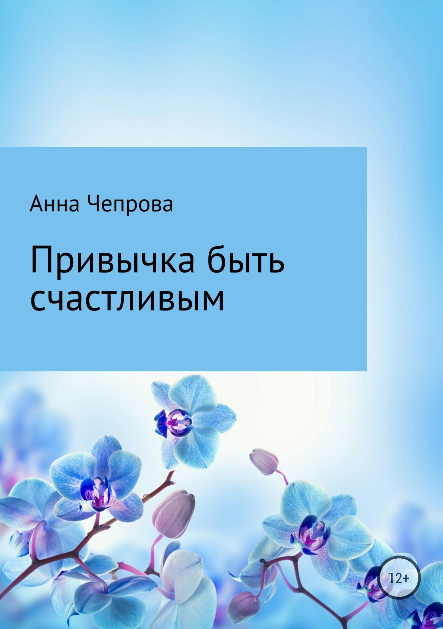 Анна Николаевна Чепрова Привычка быть счастливым цена