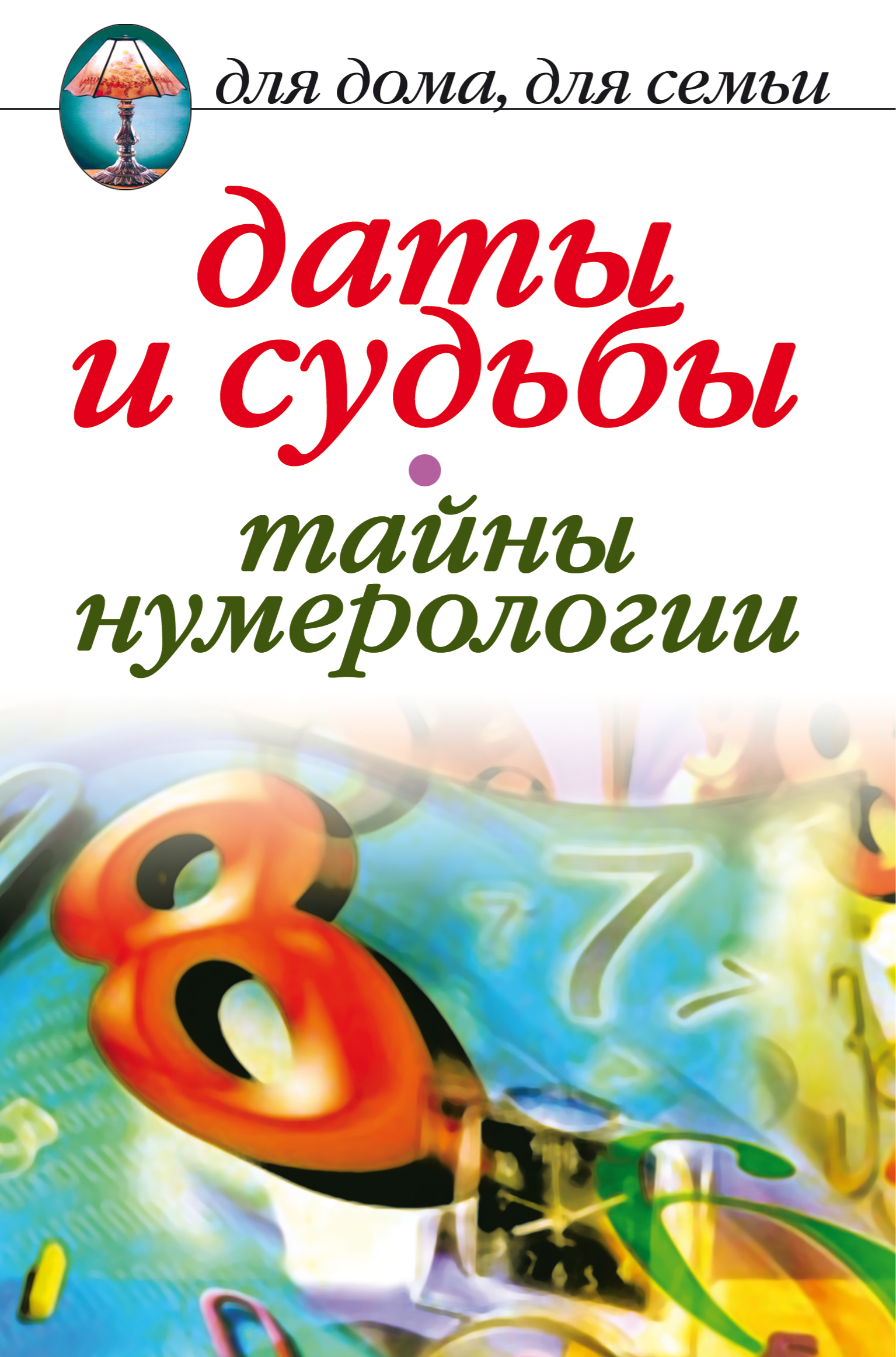 Ирина Некрасова Даты и судьбы. Тайны нумерологии цена и фото