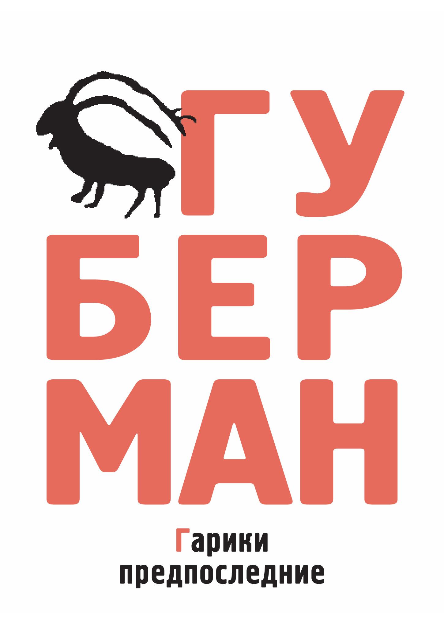 Игорь Губерман Гарики предпоследние игорь губерман закатные гарики сборник