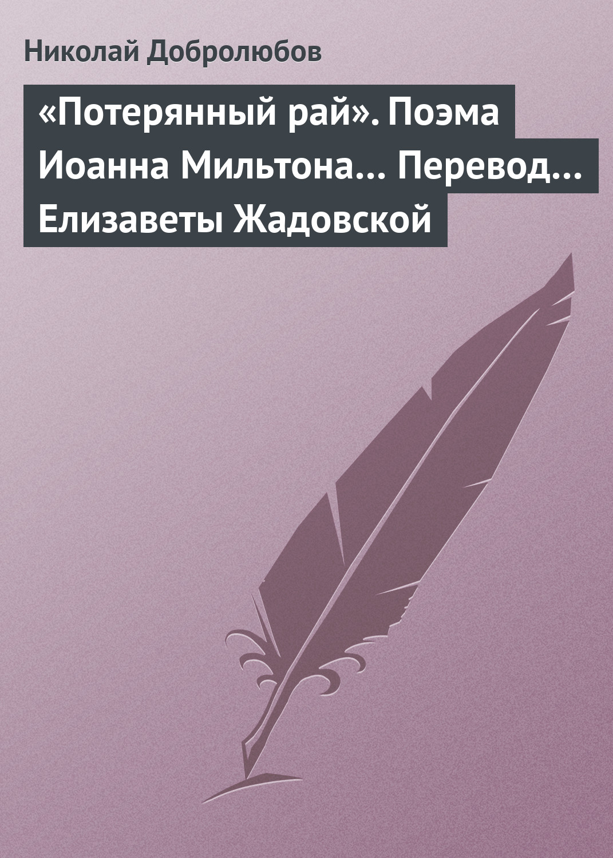 Николай Александрович Добролюбов «Потерянный рай». Поэма Иоанна Мильтона… Перевод… Елизаветы Жадовской