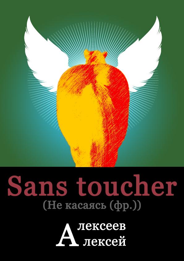 Алексей Владимирович Алексеев Sans toucher (Не касаясь) тарифный план