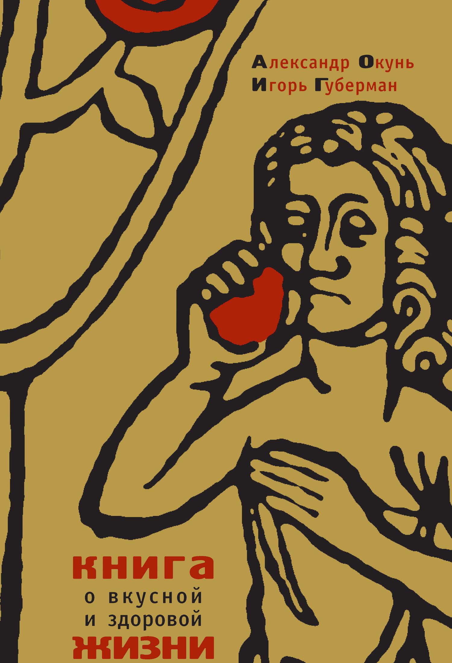 Игорь Губерман Книга о вкусной и здоровой жизни майя гогулан энциклопедия здорового питания большая книга о здоровой и вкусной пище
