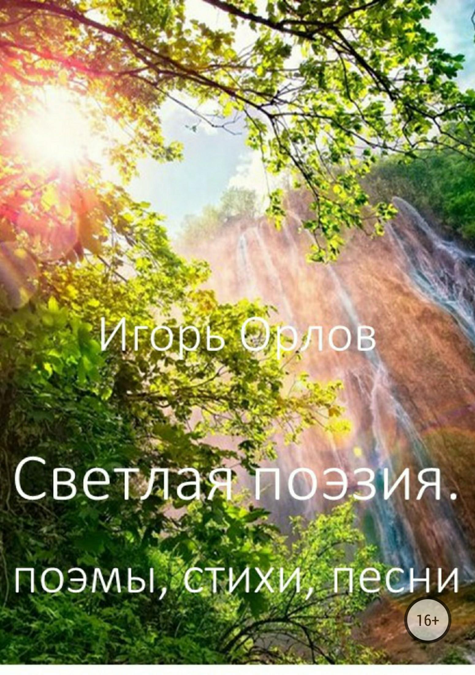 купить Игорь Орлов Светлая поэзия онлайн